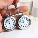 懷錶 大表盤老人夜光清晰大數字男女懷表鑰匙扣掛表學生考試用石英手表【快速出貨八折下殺】