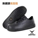 PAMAX 帕瑪斯【超魔力雙氣墊止滑鞋】...