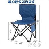 折疊椅  便攜式沙灘休閒椅馬扎釣魚凳子靠背寫生椅凳戶外椅子 KB9070【野之旅】