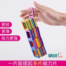 磁力片積木 小號磁力片積木兒童磁性磁鐵玩具3-5-6-8周2歲男孩女孩子益智拼裝