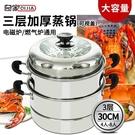 30cm三層電磁爐蒸鍋不銹鋼蒸鍋3層2層多層蒸籠蒸屜二層湯鍋具 快速出貨