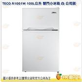 東元 TECO R1001W 100L公升 雙門小冰箱 白 公司貨 定頻 節能冰箱 100L 適 套房 學生 宿舍