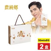 農純鄉 滴雞精-8入/盒x2 (常溫滴雞精 無添加水 零脂肪 禮盒組) 專品藥局【2015881】