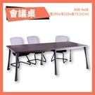 A9B-4x8E 會議桌 深胡桃 洽談桌 辦公桌 不含椅子 學校 公司 補習班 書桌 多功能桌 桌子