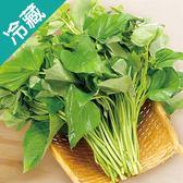 【產銷履歷】翠綠地瓜葉2包(250g±5%/包)【愛買冷藏】
