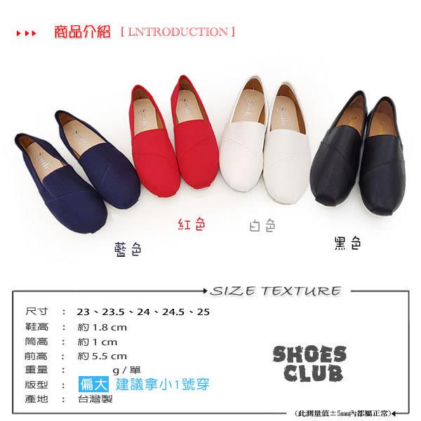 包鞋.台灣製MIT.百搭休閒帆布懶人輕便鞋.紅/藍/白/黑【鞋鞋俱樂部】【023-VS6107】版型偏大