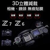 Nikon Z6 / Z7 機身貼膜 無痕 相機貼膜 已切割好完美服貼 碳纖維 / 皮革紋 德寶光學