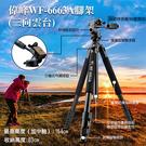 攝彩@偉峰WF-6663A腳架(三向雲台) 三腳架 多角度單眼相機腳架 可拆式雲台 收納63cm 重量1.87kg
