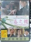 挖寶二手片-G05-037-正版DVD*日片【春之櫻 吟子和他的弟弟】-東京家族導演-山田洋次*吉永小百合*蒼
