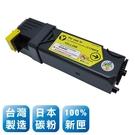 Fuji Xerox CT201263 台灣製日本巴川相容碳粉匣(黃色) T