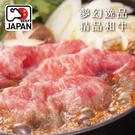 【免運直送】日本A5純種黑毛和牛凝脂霜降火鍋肉片4盒組(200公克/1盒)