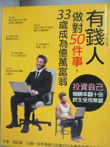 【書寶二手書T5/投資_YDQ】有錢人做對50件事33歲成為億萬富翁_午堂登紀雄
