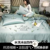 冰絲涼感四件套床罩被套組裸睡床單絲滑床上用品【衣好月圓】