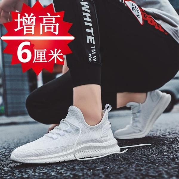 內增高男鞋 夏天2020新款內增高男鞋韓版透氣男士增高鞋6cm運動休閒飛織潮鞋