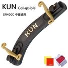 加拿大Kun Collapsible DR400C中提琴肩墊-折疊式/中提琴適用/限量套裝組