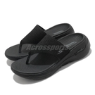 Skechers 拖鞋 Go Walk Arch Fit Weekender 黑 全黑 女鞋 夾腳拖 涼拖鞋 【ACS】 140221BBK