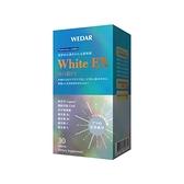 WEDAR White EX亮白錠(30顆入)【小三美日】※禁空運