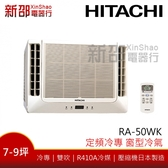 *~新家電錧~*【HITACHI日立 RA-60WK】定頻窗型冷專雙吹~含安裝