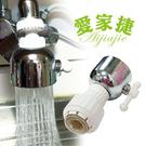 愛家捷 水龍頭閥門控水轉接頭/水花轉換器 (1入) 小鋼炮 防濺水 可調方向 兩段水花調整