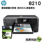 【搭955X原廠墨水匣黑色 ↘5780元】HP OfficeJet Pro 8210 無線雲端雙面噴墨印表機 登錄送禮卷