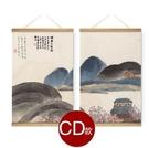 新中式客廳裝飾畫雙聯畫實木卷軸畫齊白石國畫石門二十四景圖掛畫