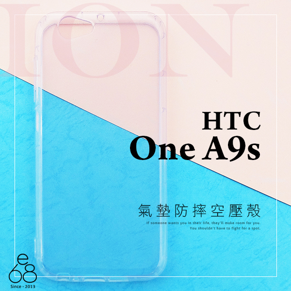 E68精品館 防摔殼 HTC One A9s 5吋 手機殼 空壓殼 透明殼 保護殼 氣墊殼 軟殼 果凍套 保護套 全包