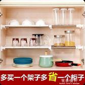 衣櫃收納分層隔板 伸縮免釘水槽下隔層架櫃子整理廚房櫥櫃置物架    完美情人