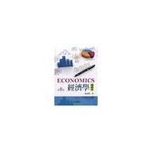 經濟學精簡本 第八版