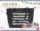 【小麥老師 樂器館】音符鍵盤手提袋 提袋 手提袋 台灣製 T034B【A885】手提包 袋子 招生 音樂教室
