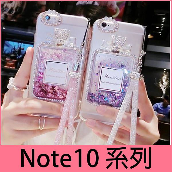 【萌萌噠】三星 Galaxy Note10 Lite Note10+ 創意流沙香水瓶保護殼 水鑽閃粉亮片 矽膠軟殼 手機殼 掛繩