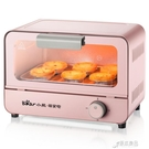 電烤箱家用迷你烘焙多功能全自動蛋糕小型小烤箱烘焙機【快速出貨】