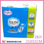 安親 立體抽換式尿片 28片/包 老人尿片 成人紙尿片