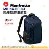 曼富圖 Manfrotto MB NX-BP-BU 藍 開拓者雙肩後背包 正成公司貨 1機3鏡包