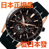 新品 免運費 日本正規貨 SEIKO ASTRON 5X GPS太陽能電波手錶 男士手錶 SBXC006