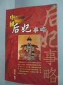 【書寶二手書T9/一般小說_HJL】中國后妃事略_張雲風
