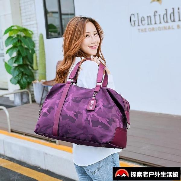 大容量輕便登機包健身包旅行包包女短途手提行李袋【探索者】
