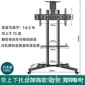 萬能電視機可移動落地式支架32435560寸一體機顯示器展示立式掛架 全館新品85折