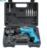 4.8V電動螺絲刀 家用充電式手電鑚 電動螺絲批套裝電動螺絲刀套裝 110v