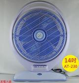 家電大師 華冠 14吋 手提箱扇/涼風扇 AT-230 台灣製造【全新 保固一年】