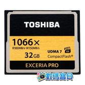 【免運費】 東芝 TOSHIBA EXCERIA PRO 32GB 1066X CF 記憶卡(富基公司貨,讀160MB/s、寫150MB/s,UDMA7) 32g