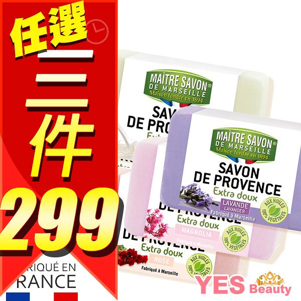 法國 MAITRE SAVON 玫翠思 普羅旺斯植物皂 100g 香皂 肥皂【YES 美妝】