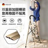 梯子家用折疊伸縮人字梯鋁合金加厚室內四步樓梯多功能 創意家居生活館