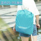 戶外背包防雨罩學生書包防雨罩雙肩包防水背包罩子書包套防塵罩