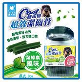 【力奇】酷司特 超效潔齒骨-葉綠素風味 -長支(8cm) 1000g-530元 限3罐可超取 (D001F04)