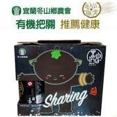 【冬山鄉農會】有機黑木耳飲禮盒組 (245ml x 6瓶)