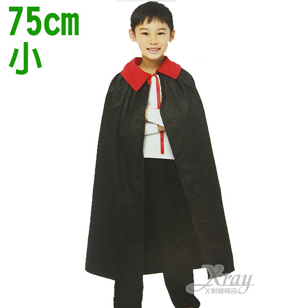 節慶王【W420004】紅領黑色披風75cm(小),萬聖節服裝/化妝舞會/派對道具/兒童變裝