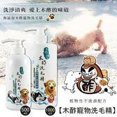 木酢達人》木酢寵物洗毛精500ml 可有效對抗霉菌