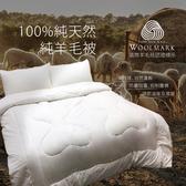 【艾倫生活家】台灣製 100%純淨羊毛被(單人4.5*6.5尺)單人尺寸- 4.5X