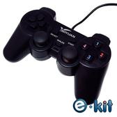 e-kit 逸奇《UPG-706 經典款USB雙震動遊戲搖桿》