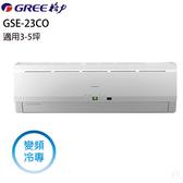 (全新品) GREE 格力冷氣 3-4坪變頻冷專分離式冷氣GSE-23CO/GSE23CI